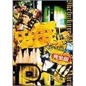 池袋ウエストゲートパーク スープの回 完全版 プレミアムセット (限定版) [DVD]