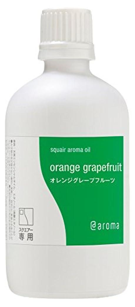 に慣れ呼び起こす枯れるsquair aroma oil 100ml オレンジグレープフルーツ