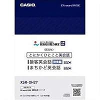 【まとめ 3セット】 CASIO XDR-Bシリーズ専用追加コンテンツ 「とにかくひとこと接客英会話 飲食編」 XSR-OH27