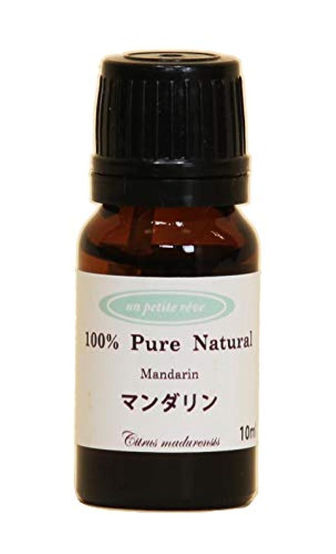 配当老朽化したうれしいマンダリン 10ml 100%天然アロマエッセンシャルオイル(精油)