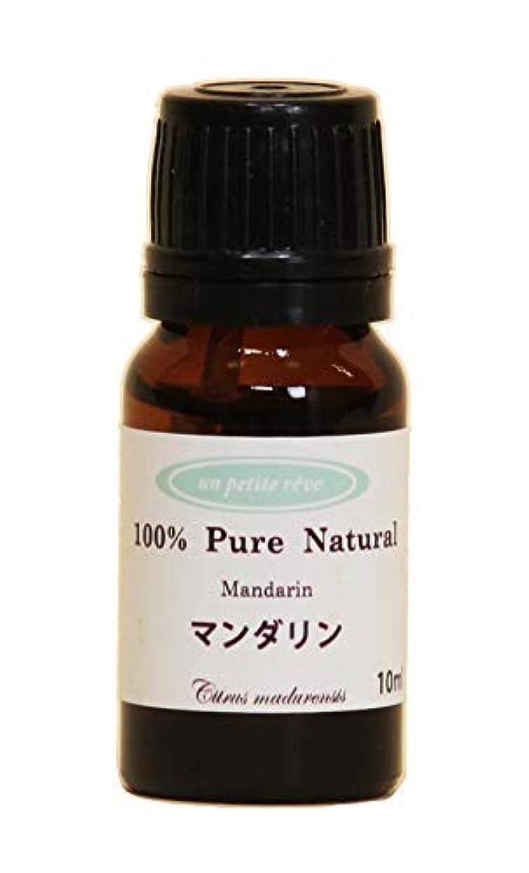 誰心からパッケージマンダリン 10ml 100%天然アロマエッセンシャルオイル(精油)
