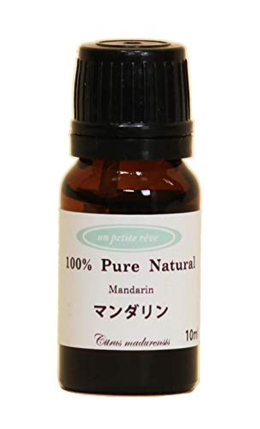 マンダリン 10ml 100%天然アロマエッセンシャルオイル(精油)