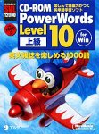 CDROM PowerWords