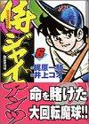 侍ジャイアンツ (6) (講談社漫画文庫)