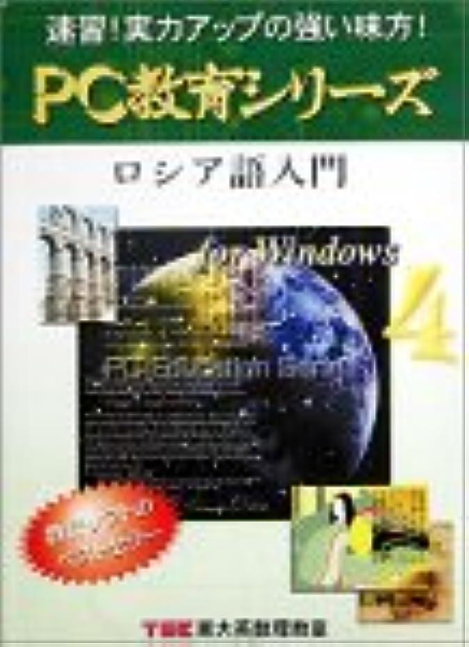 勢い解放するアウターPC教育シリーズ ロシア語入門 for Windows 4