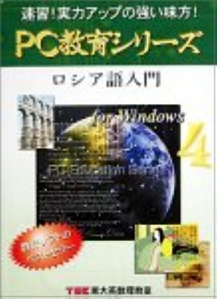 セマフォホイスト階下PC教育シリーズ ロシア語入門 for Windows 4