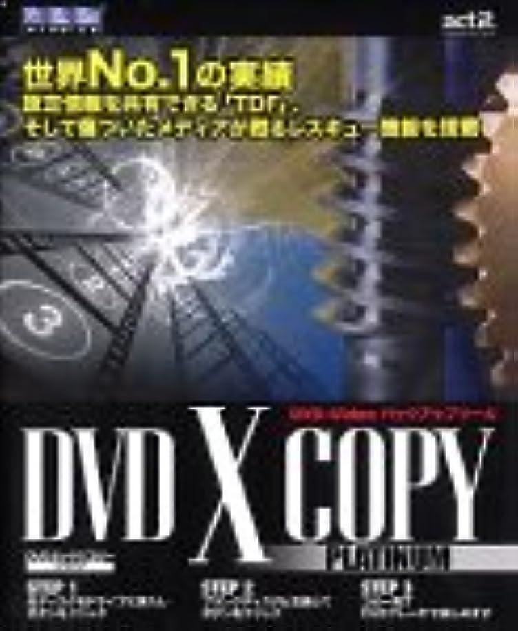 DVD X COPY Platinum 4.0J