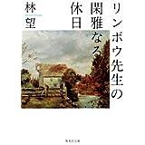 リンボウ先生の閑雅なる休日 (集英社文庫)