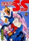 おまかせ〓S×S(シークレット★スター) (2) (角川コミックス・エース)