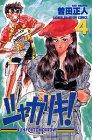 シャカリキ!—Run for tomorrow! (4) (少年チャンピオン・コミックス)