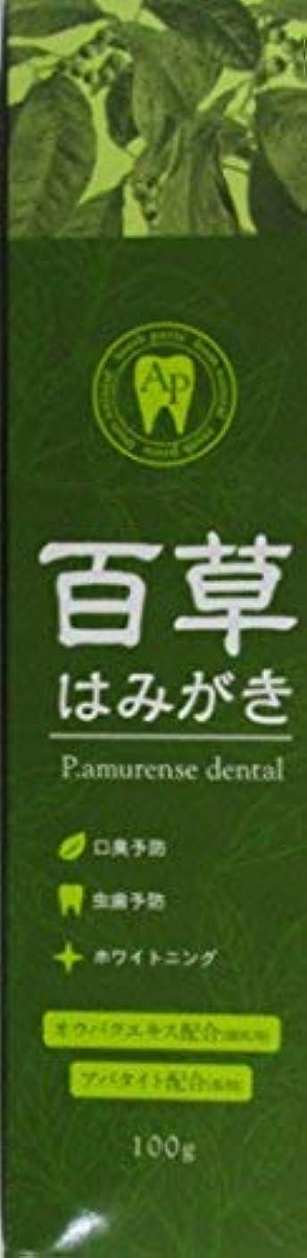 タイピスト淡い樹木日野製薬 百草はみがき 100g×3本