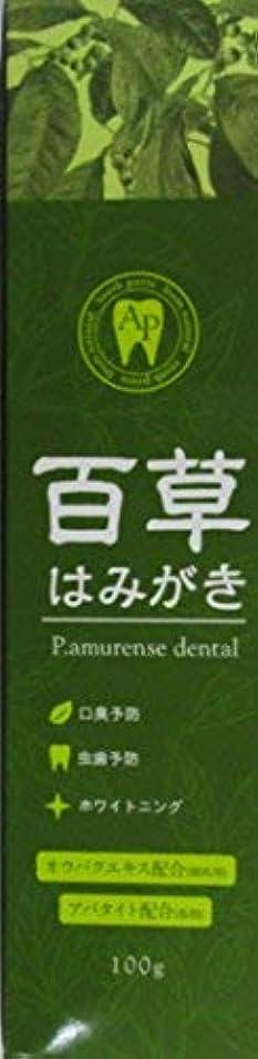 緑夢中いちゃつく日野製薬 百草はみがき  100g×3本