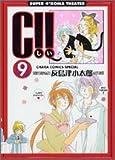 C!! 9 (キャラコミックス)