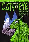 Cat's・eye complete edition 10 (トクマコミックス)