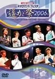 ライブビデオ ネオロマンス▼フェスタ‾遙か祭2006‾ [DVD]