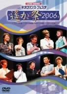 ライブビデオ ネオロマンス▼フェスタ‾遙か祭2006‾ [DVD]の詳細を見る