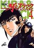 マーダーライセンス牙&ブラックエンジェルズ 4 (ジャンプコミックスデラックス)