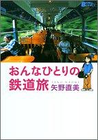 おんなひとりの鉄道旅 (BE‐PAL BOOKS)