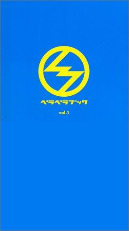 ベラベラブック〈vol.1〉