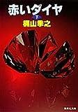 赤いダイヤ(下) (集英社文庫)