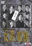 女系家族 Vol.1 [DVD]