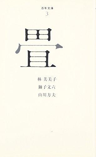 (003)畳 (百年文庫)の詳細を見る