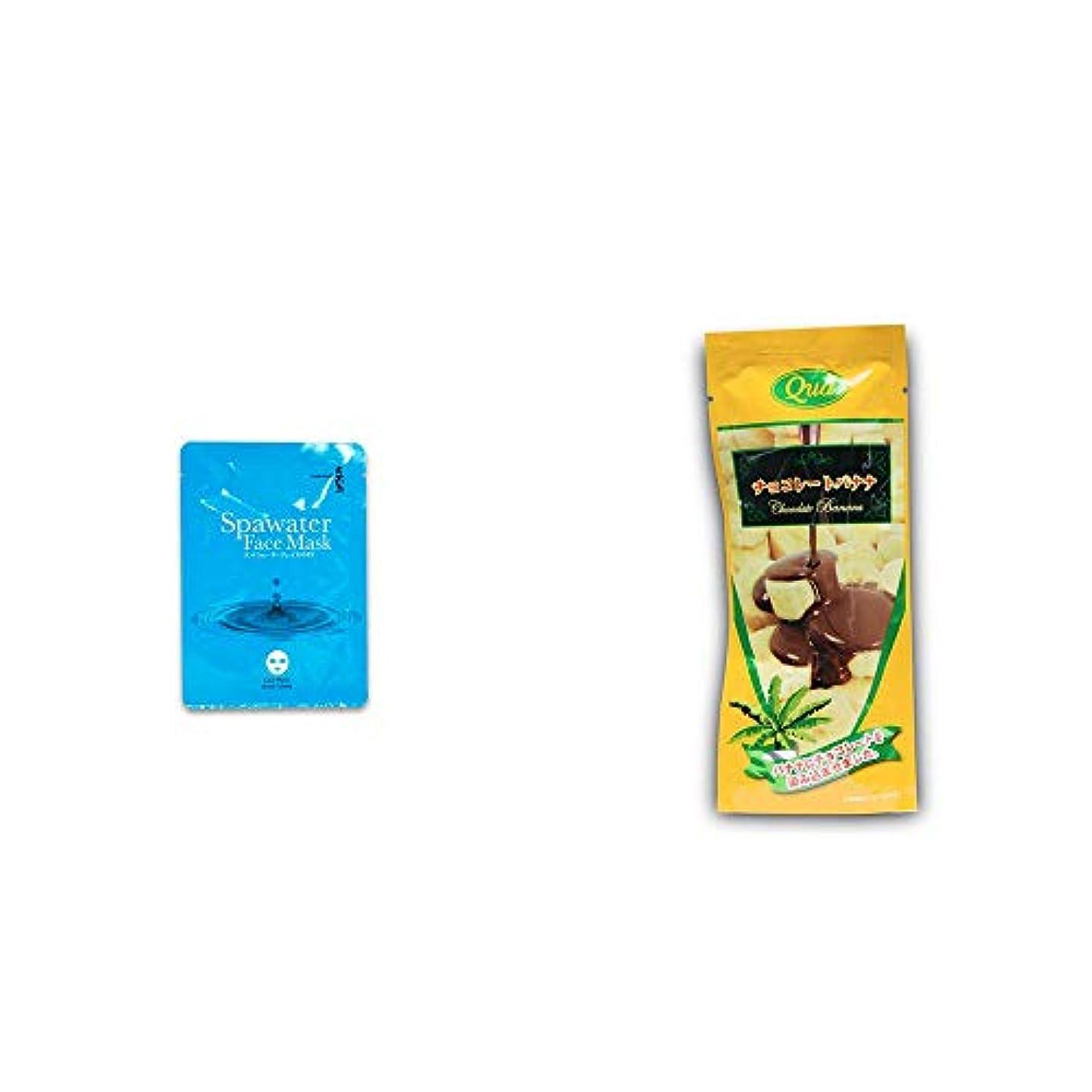 れる重なるしおれた[2点セット] ひのき炭黒泉 スパウォーターフェイスマスク(18ml×3枚入)・フリーズドライ チョコレートバナナ(50g)