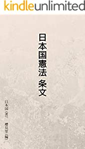 縦読み 日本国憲法