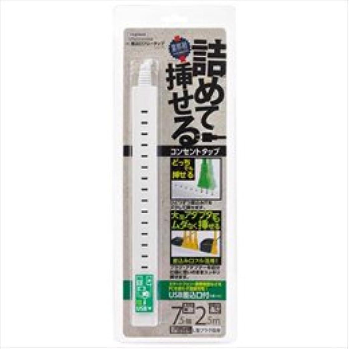 イル池飢え【まとめ 2セット】 YAZAWA 差し込みフリータップ USB付 ホワイト 2.5m H75025WHUSB