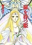 扉を待つ姫 (コバルト文庫―リダーロイス・シリーズ)