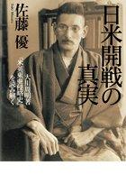 日米開戦の真実 大川周明著『米英東亜侵略史』を読み解くの詳細を見る
