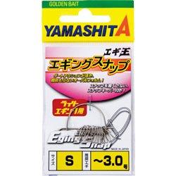 ヤマシタ エギ王エギングスナップ SS/S/M/L