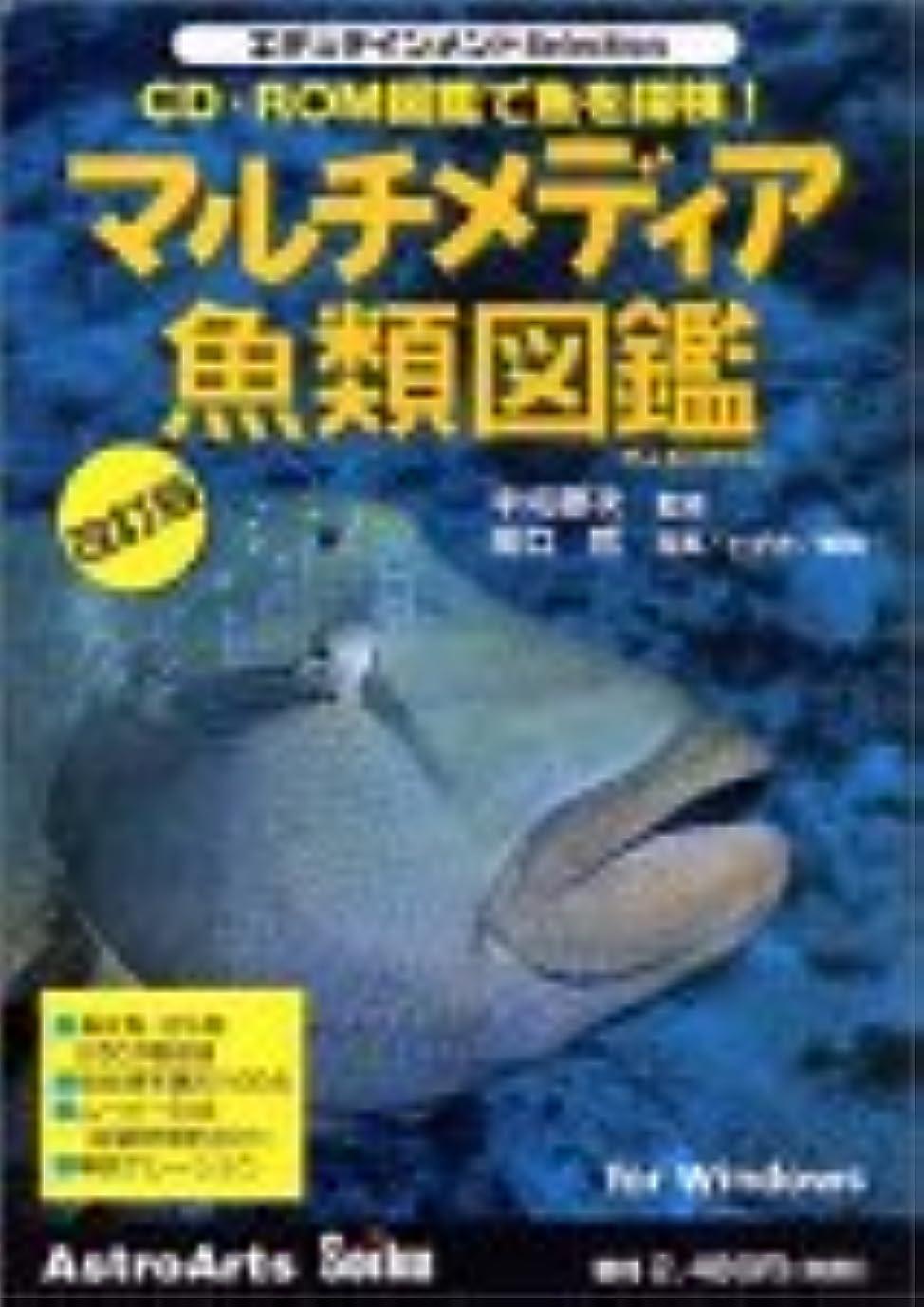 パスステートメント中間エデュテインメントSelection マルチメディア魚類図鑑改訂版