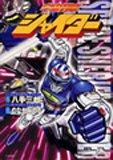 宇宙刑事シャイダー (IDコミックス DNAメディアコミックス)