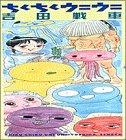 ちくちくウニウニ (少年サンデーゴーゴーコミックス)の詳細を見る