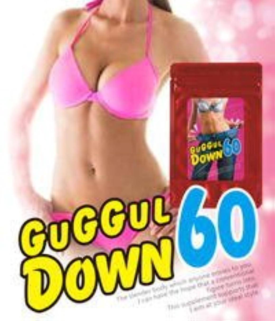 推測名誉あるレスリング★GUGGULDOWN60(ググルダウン60)  痩せたくて仕方がないと集まったモニター全員が1ヵ月絶たずつぎつぎと飲用を中断!