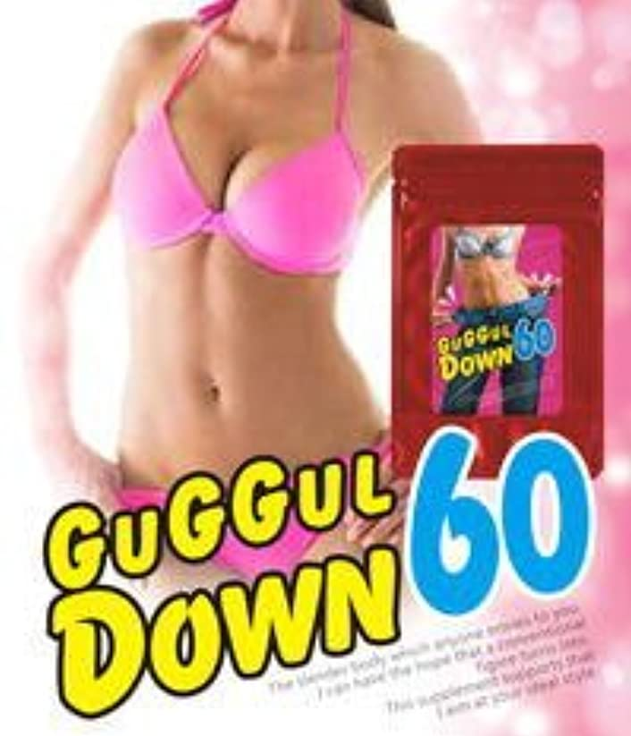 衝突変なフロント★GUGGULDOWN60(ググルダウン60)  痩せたくて仕方がないと集まったモニター全員が1ヵ月絶たずつぎつぎと飲用を中断!