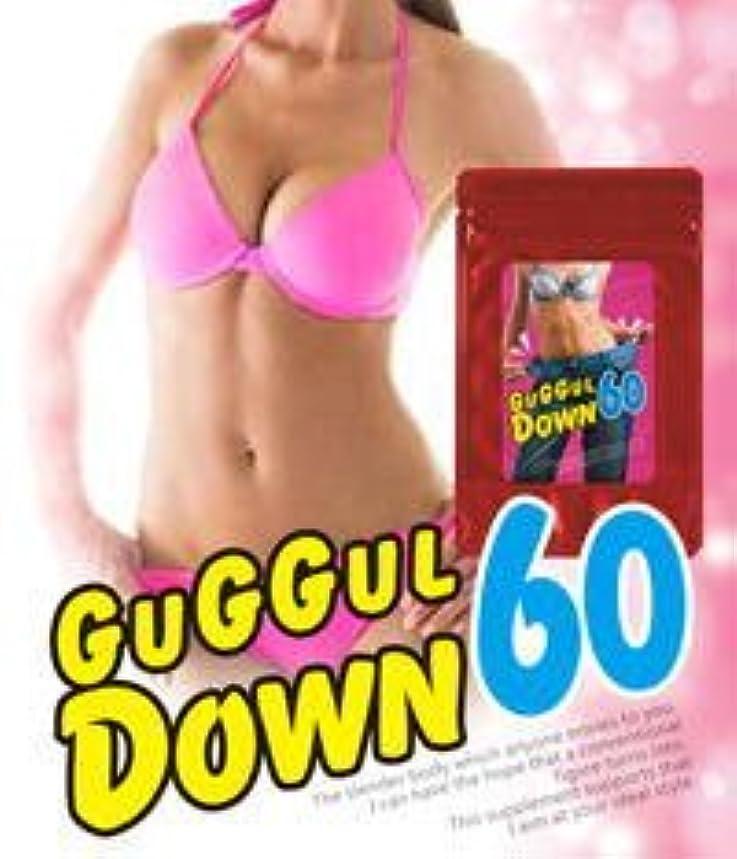 負単語運命的な★GUGGULDOWN60(ググルダウン60)  痩せたくて仕方がないと集まったモニター全員が1ヵ月絶たずつぎつぎと飲用を中断!