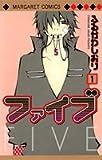 ファイブ 1 (マーガレットコミックス)