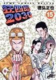 狂四郎2030 15 (ジャンプコミックスデラックス)