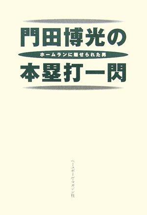 門田博光の本塁打一閃―ホームランに魅せられた男の詳細を見る