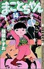まことちゃん 14 (少年サンデーコミックスセレクト)