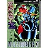 マジンガーZ オリジナル版(3) (講談社漫画文庫)