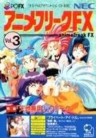 アニメフリークFX Vol.3 【PC-FX】