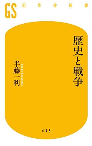 歴史と戦争 (幻冬舎新書)