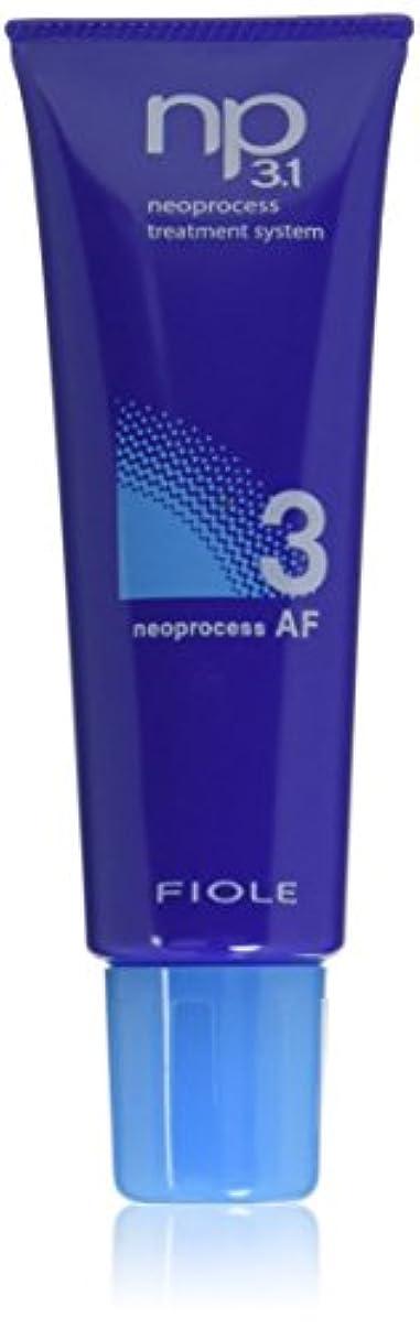 活性化前任者一元化するフィヨーレ ネオプロセス AF3 130g