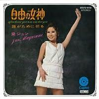 自由の女神 (MEG-CD)