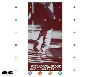 劇団四季 35ステップス -Singing &Dancing-