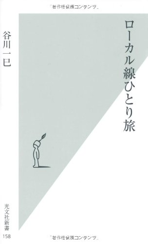 ローカル線ひとり旅 (光文社新書)の詳細を見る