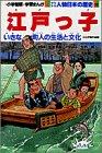 江戸っ子―江戸時代後期 (小学館版学習まんが―少年少女人物日本の歴史)